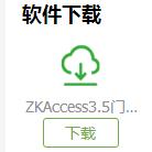 中控智慧3.5门禁管理系统