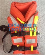 DFY-I型新标准船用救生衣