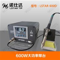 LSTAR LST600D焊台600W大功率焊台厂家直销触摸±1℃调温