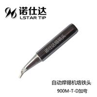白光900M-T-D加彎烙鐵頭 無鉛烙鐵頭廠家直銷 彎咀烙鐵頭