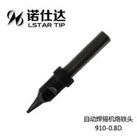 諾仕達910-0.8D非標烙鐵頭定制 自動焊錫機烙鐵頭生產廠家