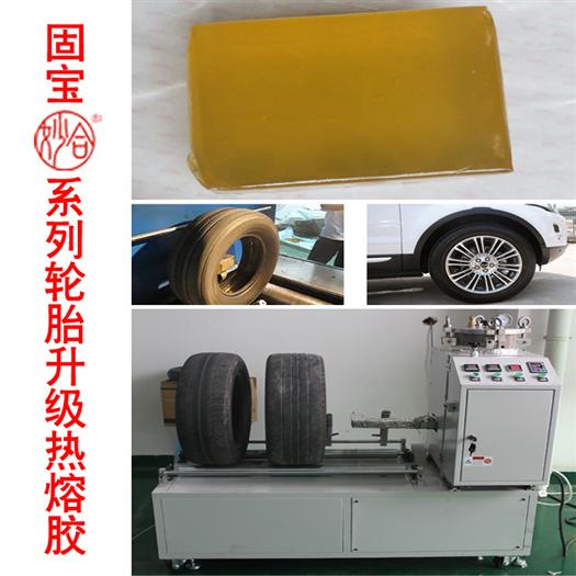 輪胎升級熱熔膠