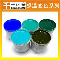 陶瓷用温变油漆感温变色油漆变色油漆热敏变色油漆
