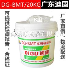 迪固DG-BMT/20植筋胶 迪固植筋胶  迪固高强植筋胶 迪固拉墙筋胶 迪固建筑科技有限公司
