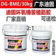 迪固DG-BME环氧植筋胶 迪固30KG环氧植筋胶 迪固植筋胶 迪固高强植筋胶 迪固拉墙筋植筋胶 迪固建筑科技有限公司