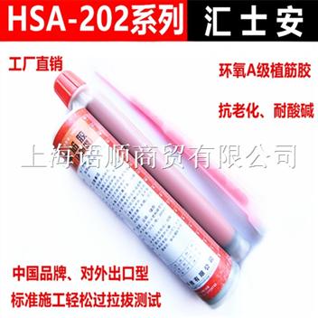 汇士安植筋胶 汇士安HSA-202环氧植筋胶 汇士安环氧植筋胶 汇士安 汇士安高强植筋胶 汇士安乙烯基植筋胶 上海汇士安科技有限公司