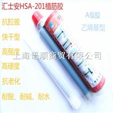 汇士安HSA-201植筋胶 汇士安植筋胶  汇士安乙烯基植筋胶 汇士安  上海汇士安科技有限公司