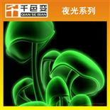 黃綠長效夜光油漆家具用夜光漆噴涂夜光涂料