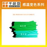 31度綠色溫變油墨油漆感溫變色材料絲印45℃感溫涂料