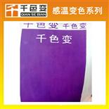 紫色感溫變色印花漿感溫漿廠家熱敏變色印花材料