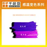 溫變粉熱敏變色粉冷飲塑料管吹塑粉低溫顯色溫變顏料