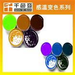 感溫變色油墨塑料紙張絲印用感溫變色防偽油墨熱敏變色油墨