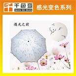 雨傘印花用感光變色粉色濃度高添加量小光敏變色顏料