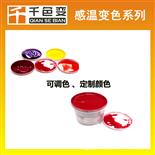 感溫變色油墨絲印噴涂塑料茶寵用遇熱變色油墨熱敏油墨
