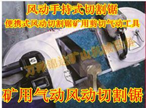 煤矿井下手持式切轨锯  切管锯   高瓦斯矿井专用切割锯/机