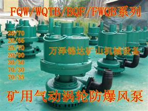 风泵|矿用涡轮风泵|风泵防爆涡轮风泵|价格型号性能