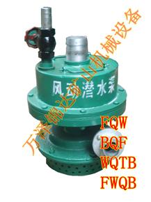 煤矿用气动风泵/涡轮叶片式防爆风泵性能报价