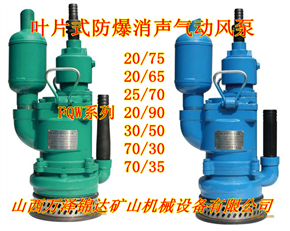 FQW|WQTB|BQF|FWQB矿用涡轮叶片式风泵