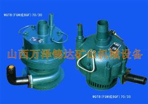 风泵。矿用风泵。涡轮/叶片式潜水风动泵