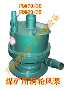 30/70涡轮风泵 矿用涡轮风动泵