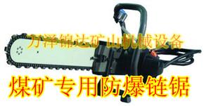 金刚石链锯|木头链锯|煤块切割锯小型气动链锯