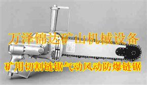 便携式气动链锯|小型风动切煤机生产厂家批发