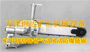电动防爆链锯煤矿用气动风动切割链锯参数性能报价