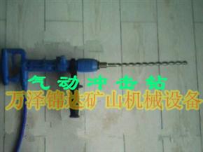 MA认证气动冲击钻/QCZ-1风动冲击钻全国总经销