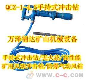 厂家批发|矿用气动冲击钻|QCZ风动气锤冲击钻性能型号报价。
