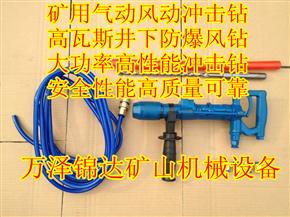 QCZ-1气动风动冲击钻、大功率大扭矩风动冲击钻厂家报价价格