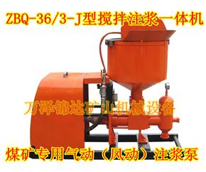 煤矿用ZBQ-36-3-J型漏斗式气动风动注浆泵生产厂家报价价格