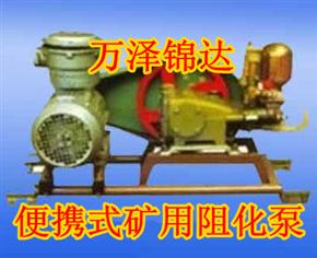 矿用阻化泵喷洒泵便携式喷射泵防灭火阻化剂喷射泵性能型号批发报价