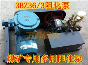 轻便式煤矿用阻化泵3bz36/3型高压喷洒泵喷射泵山西厂家供应商