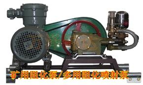 煤矿用阻燃溶液喷射泵矿用消防泵3BZ36/3轻型阻化泵