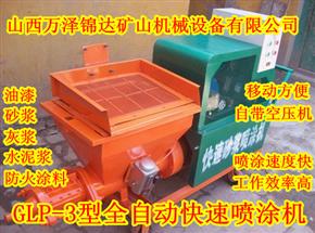 砂浆喷涂机 矿用防爆喷涂机 GLP-3/2型多功能喷涂注浆机