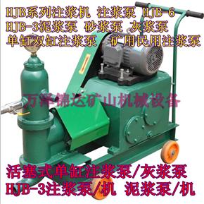 桥梁注浆灌浆泵 灰浆泵HJB-3/6型灰浆泵厂家