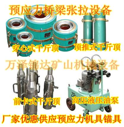 预应力张拉机具锚具千斤顶真空泵生产厂家