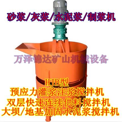 雙層雙桶快速攪拌機HJB-180型灰漿砂漿攪拌機生產廠家