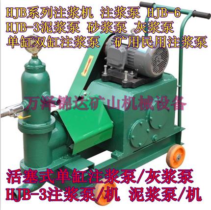 橋梁注漿灌漿泵 灰漿泵HJB-3/6型灰漿泵廠家