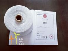 瑞士立达气流纺仿大化纯涤纱10S