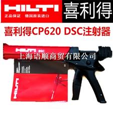 喜利得防火泡沫 喜利得CP620 喜利得CP660 喜利得膨胀型防火泡沫 喜利得CP 606弹性防火密封胶