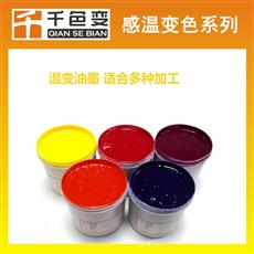 深圳变色油墨厂家 感温变色油墨价格