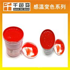 温变油墨生产基地 可逆变色涂料厂