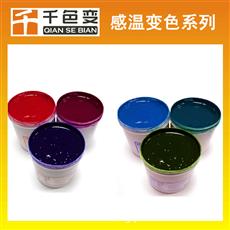 台湾进口温变浆 承印各种布料 适应各种印刷 感温变色浆