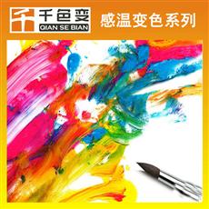 温变油漆  感温变色油漆 热敏变色涂料