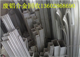 廣州蘿崗永和經濟技術開發區廢鋁收購價格多少錢一噸