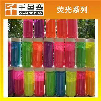 荧光粉厂家 塑料荧光粉 彩色荧光粉