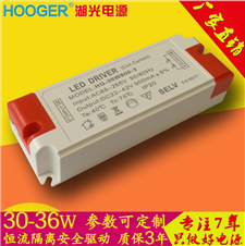 三年质保30W/36W(900MA) 高PF电源(10-12串3并COB用)