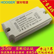 3-5W CE认证电源