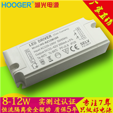 8-12W CE认证电源